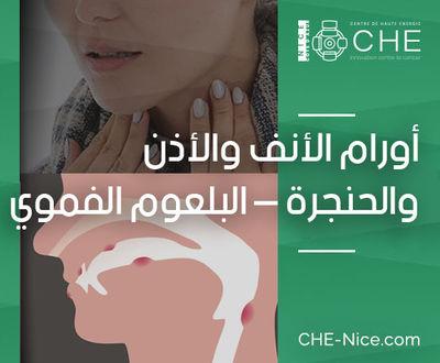 سرطان الفم والبلعوم