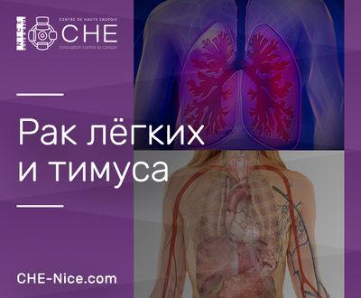 Рак лёгкого и тимуса