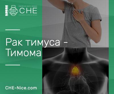 Рак тимуса - Тимома