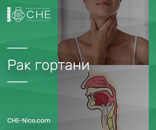 Онкология ЛОР - Рак гортани