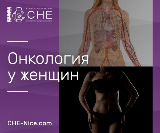 jenskaya onkologiya